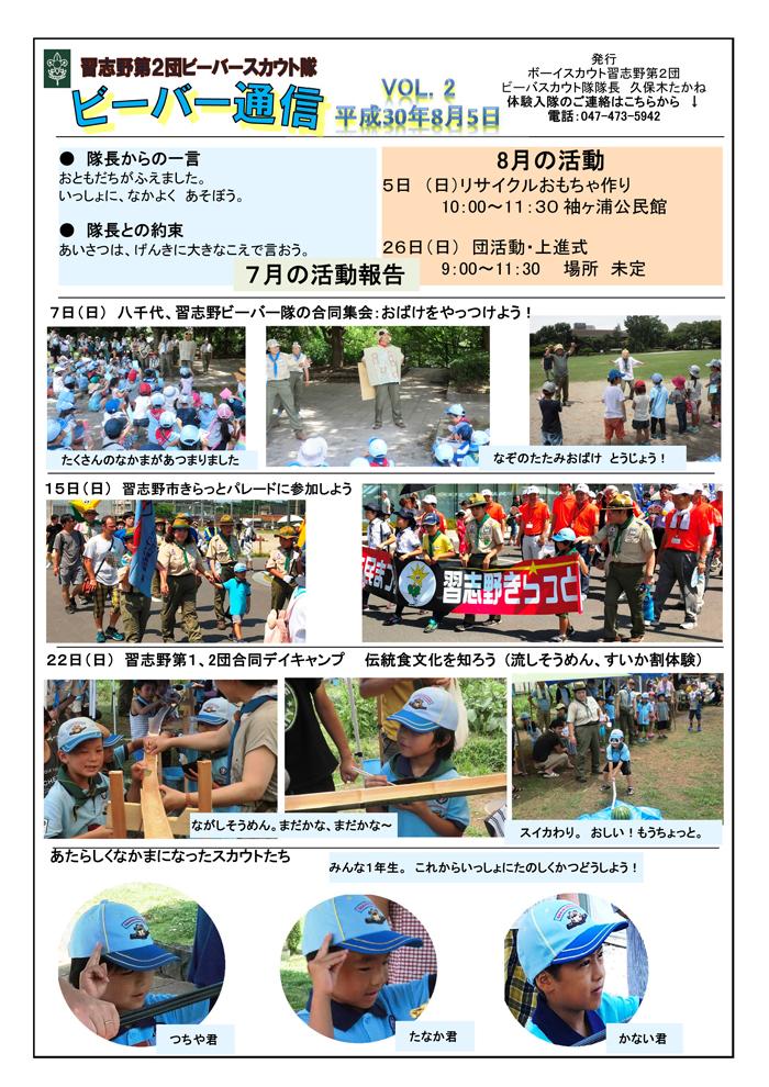 ビーバー通信(2018年08月)