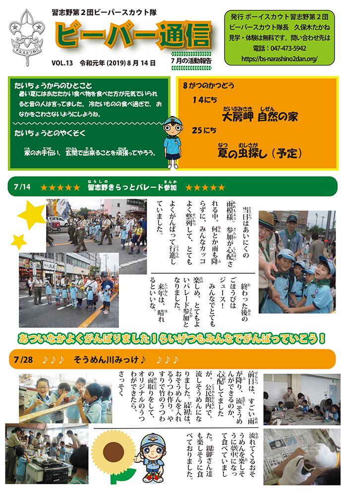 ビーバー通信(2019年8月)
